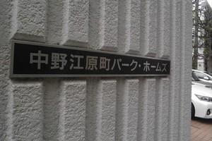 中野江原町パークホームズの看板