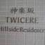 神楽坂トワイシアヒルサイドレジデンスの看板