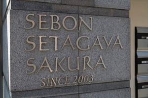 セボン世田谷桜の看板