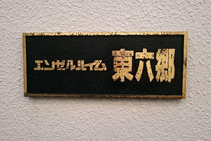 エンゼルハイム東六郷の看板
