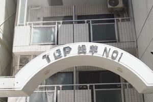トップ浅草NO1の看板