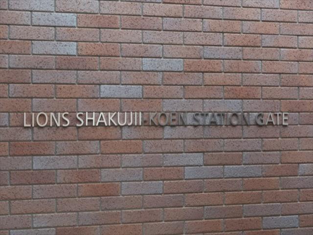 ライオンズ石神井公園ステーションゲートの看板