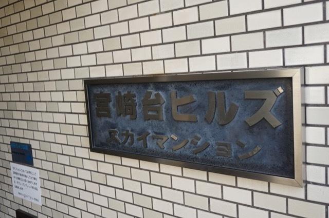 宮崎台ヒルズスカイマンションの看板