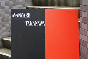 アヴァンツァーレ高輪の看板