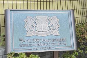 ライオンズマンション船堀駅前の看板