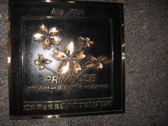 プリムローズ根岸ビーフォートの看板