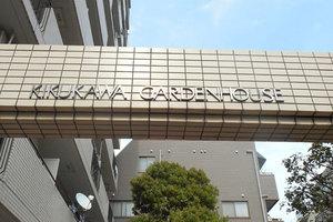 菊川ガーデンハウスの看板