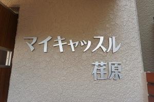 マイキャッスル荏原の看板
