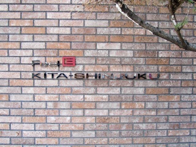フィールE北新宿の看板