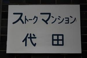 ストークマンション代田の看板