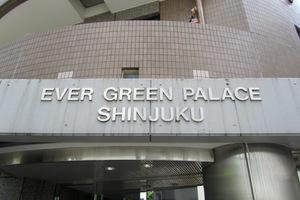 エバーグリーンパレス新宿の看板
