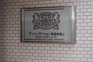 ライオンズマンション鉄砲洲第2の看板