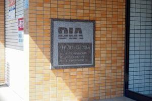 ダイアパレス尾久駅前の看板
