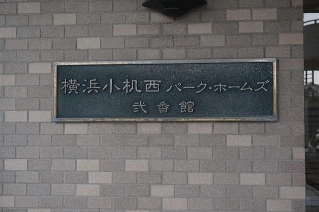 横浜小机西パークホームズ2番館の看板