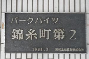 パークハイツ錦糸町第2の看板