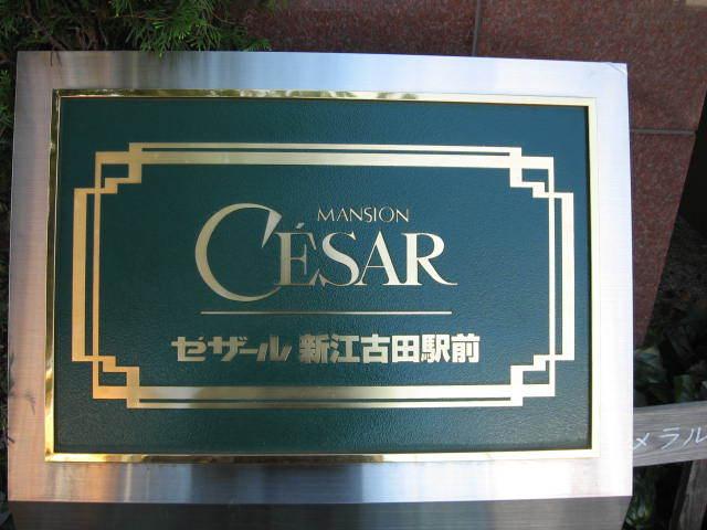 セザール新江古田駅前の看板