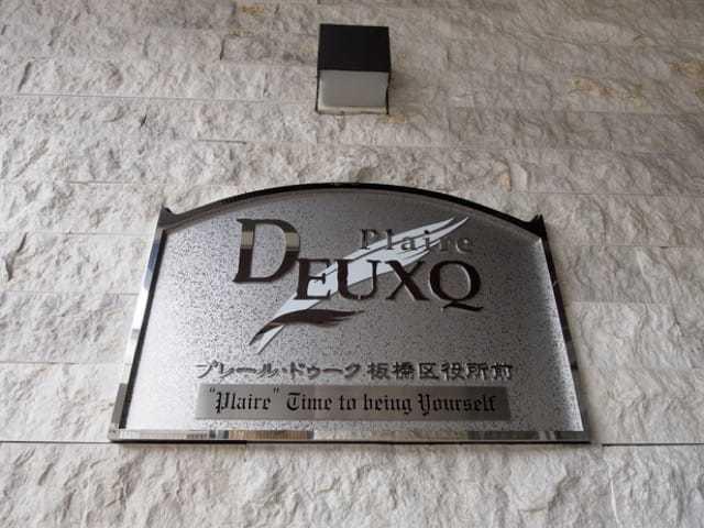 プレールドゥーク板橋区役所前の看板