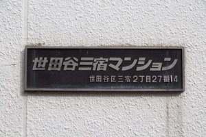 世田谷三宿マンションの看板