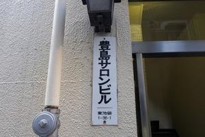 豊島サロンビルの看板