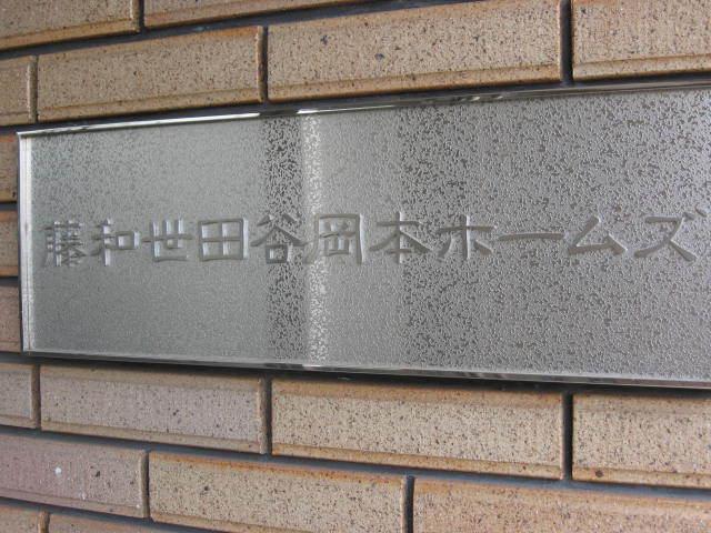 藤和世田谷岡本ホームズの看板