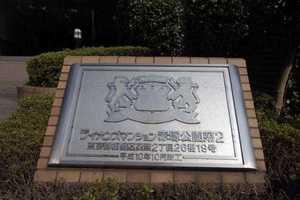 ライオンズマンション赤塚公園第2の看板