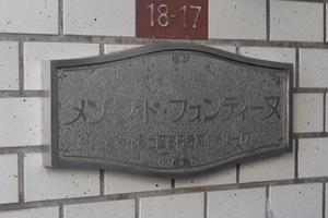 メゾン・ド・フォンティーヌの看板