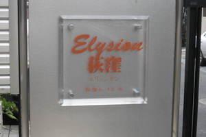 エリュシオン荻窪の看板