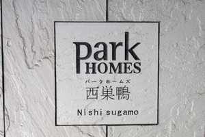 パークホームズ西巣鴨の看板