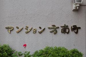 マンション方南町の看板