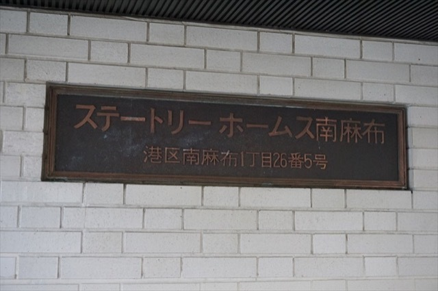 ステートリーホームズ南麻布の看板