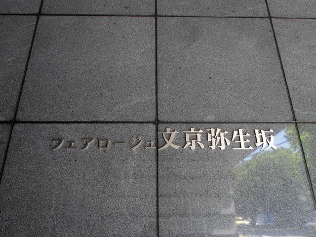 フェアロージュ文京弥生坂の看板