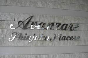 アヴァンツァーレ新宿ピアチェーレの看板