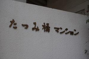 タツミ橋マンションの看板