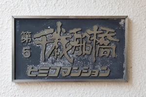 第5千歳船橋ヒミコマンションの看板
