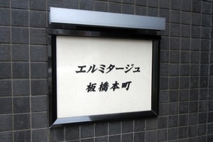 エルミタージュ板橋本町の看板