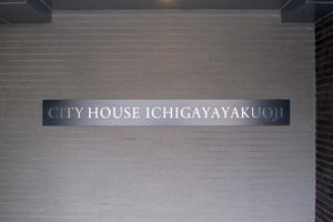 シティハウス市谷薬王寺の看板