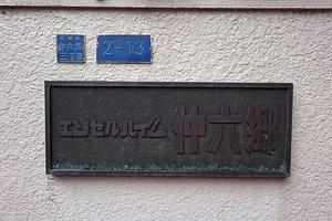 エンゼルハイム仲六郷の看板