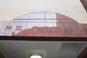 神田乗物町ビルの看板