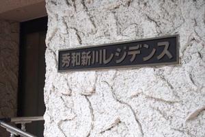 秀和新川レジデンスの看板