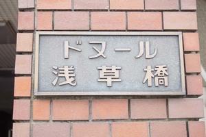 ドヌール浅草橋の看板
