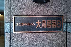 エンゼルハイム大鳥居第8の看板