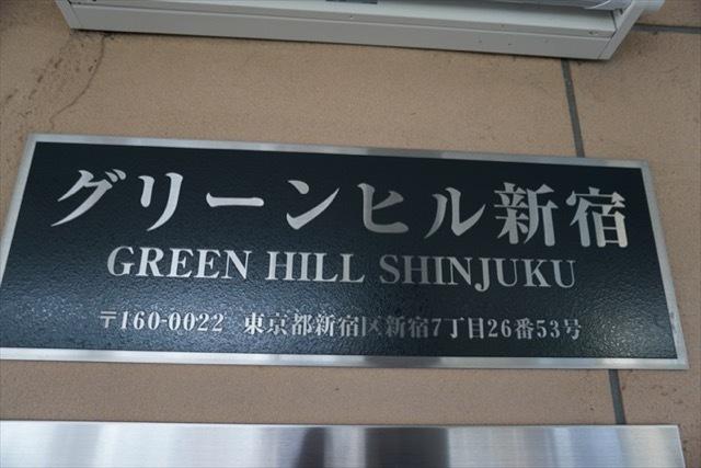 グリーンヒル新宿の看板