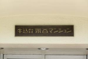 牛込台永谷マンションの看板
