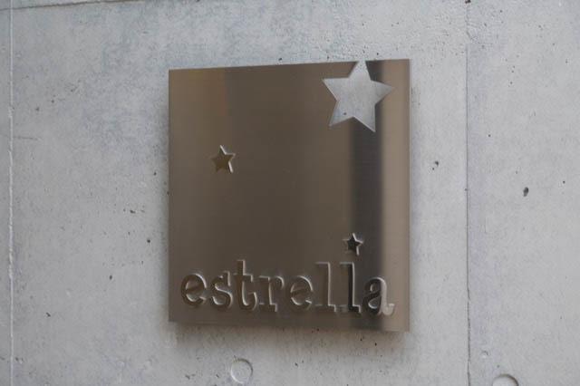 estrella(エストレア)の看板