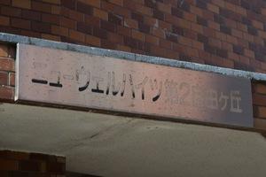 ニューウェルハイツ第2自由が丘の看板