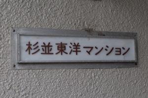 杉並東洋マンションの看板