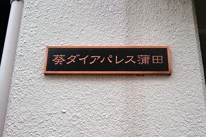 葵ダイアパレスの看板