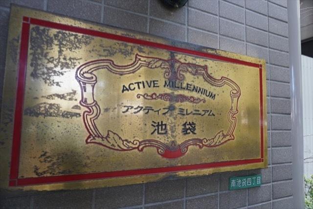 アクティブミレニアム池袋の看板