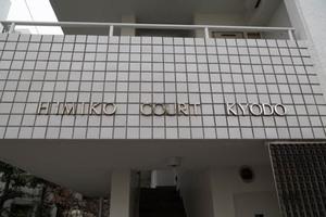 ヒミココート経堂の看板