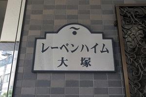 レーベンハイム大塚の看板